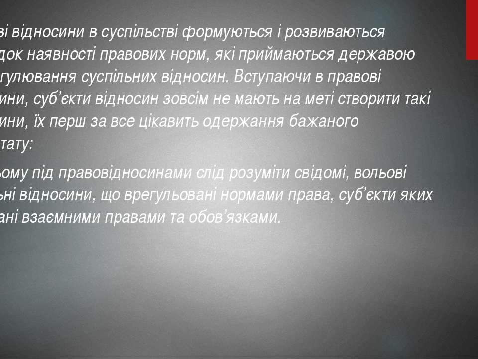 Правові відносини в суспільстві формуються і розвиваються внаслідок наявності...