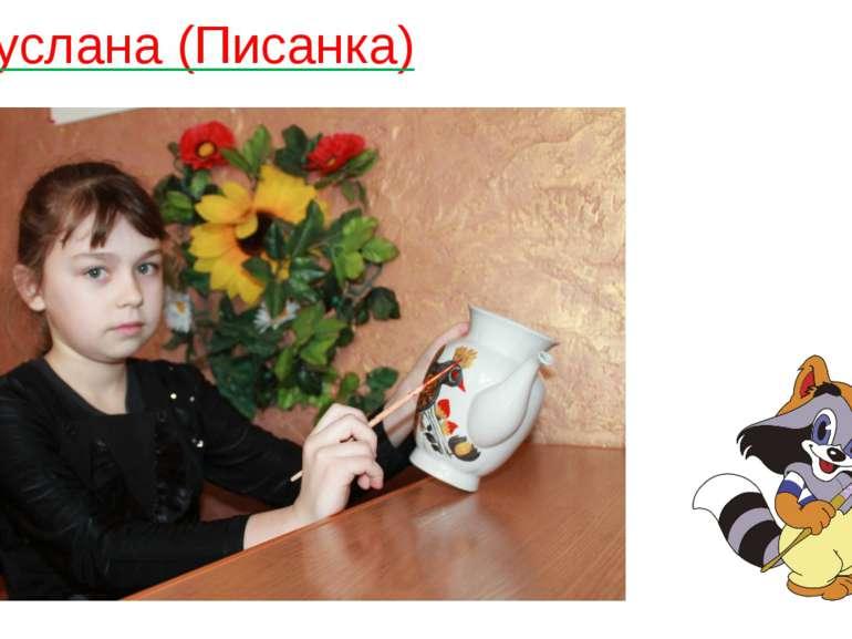 Руслана (Писанка)