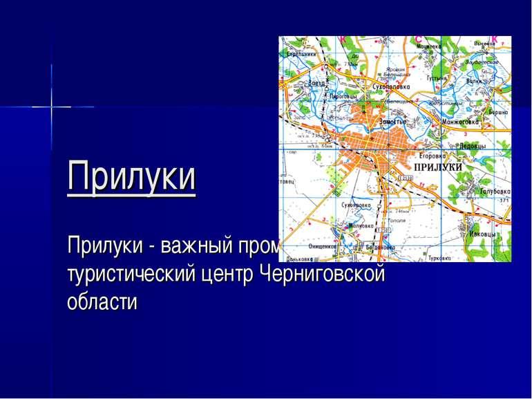 Прилуки Прилуки - важный промышленный и туристический центр Черниговской области