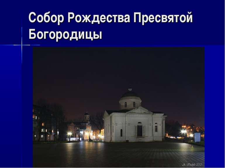 Собор Рождества Пресвятой Богородицы