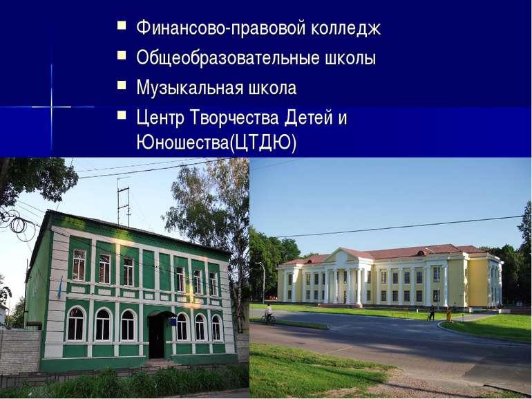 Финансово-правовой колледж Общеобразовательные школы Музыкальная школа Центр ...