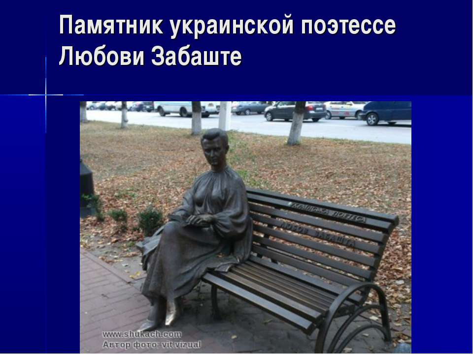 Памятник украинской поэтессе Любови Забаште