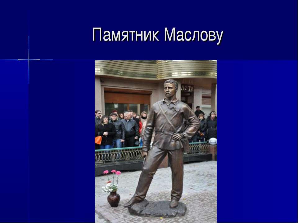 Памятник Маслову