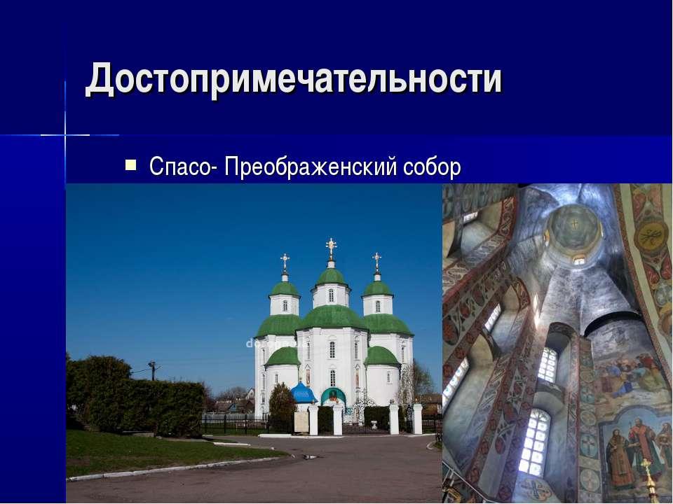 Достопримечательности Спасо- Преображенский собор