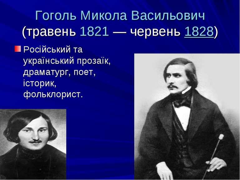 Гоголь Микола Васильович(травень1821— червень1828) Російський та українсь...