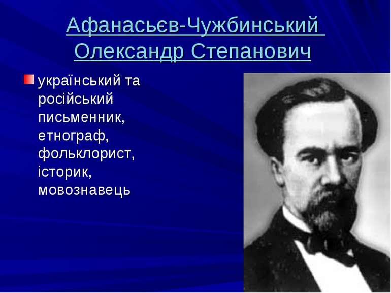 Афанасьєв-Чужбинський Олександр Степанович український та російський письменн...