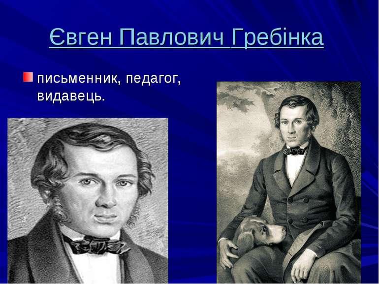 Євген Павлович Гребінка письменник, педагог, видавець.
