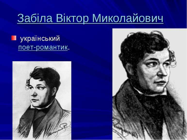 Забіла Віктор Миколайович українськийпоет-романтик.