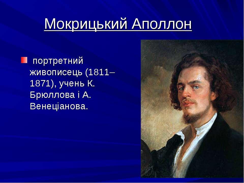Мокрицький Аполлон портретний живописець (1811–1871), учень К. Брюллова і А...