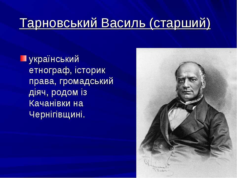 Тарновський Василь (старший) український етнограф, історик права, громадськи...
