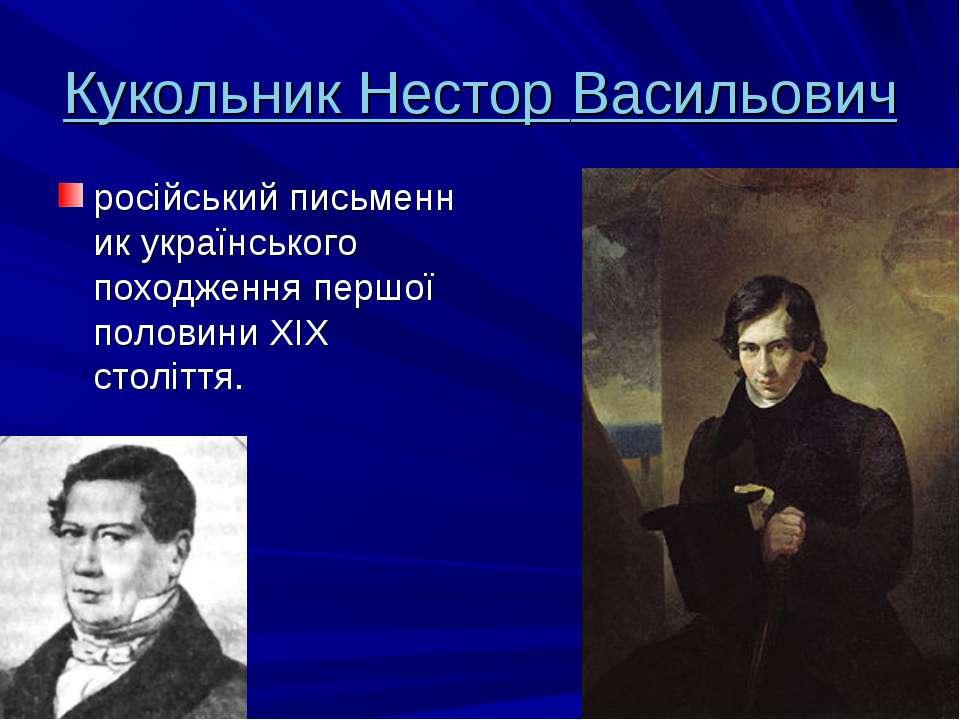 Кукольник Нестор Васильович російськийписьменникукраїнського походження пер...