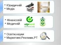 Фінансовій Медичній Юридичній Медіа Освіти,науки Маркетинг,Реклама,PT