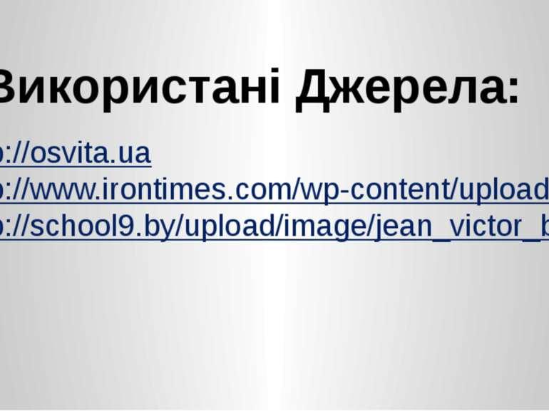 http://osvita.ua http://www.irontimes.com/wp-content/uploads/2014/09/BP-2.jpg...