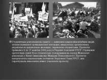 Студентська революція на граніті — кампанія широкомасштабних акцій ненасильни...