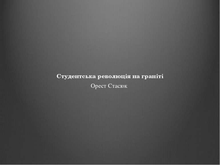 Студентська революція на граніті Орест Стасюк
