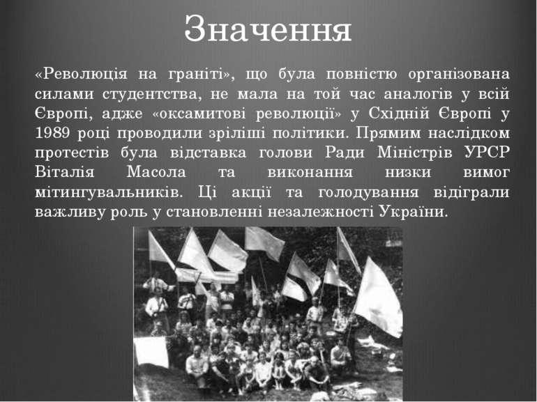 Значення «Революція на граніті», що була повністю організована силами студент...