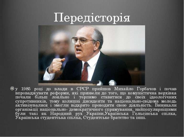 Передісторія у 1985 році до влади в СРСР прийшов Михайло Горбачов і почав впр...