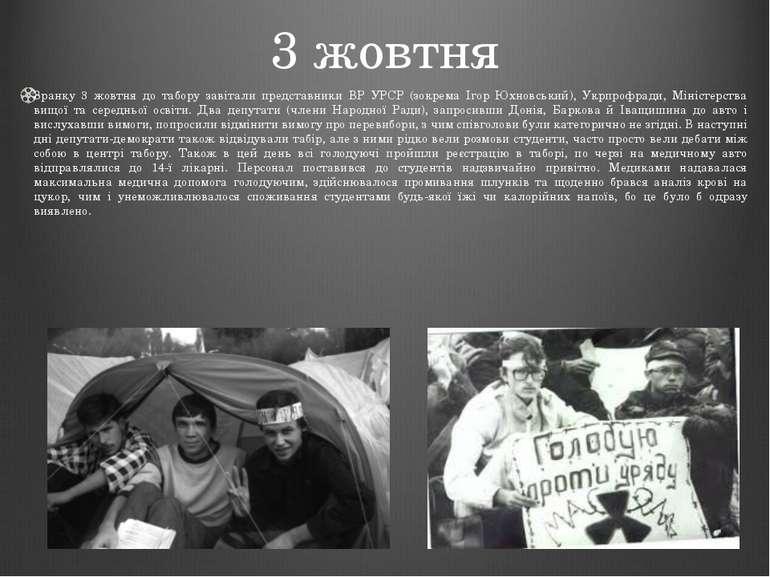 3 жовтня Зранку 3 жовтня до табору завітали представники ВР УРСР (зокрема Іго...