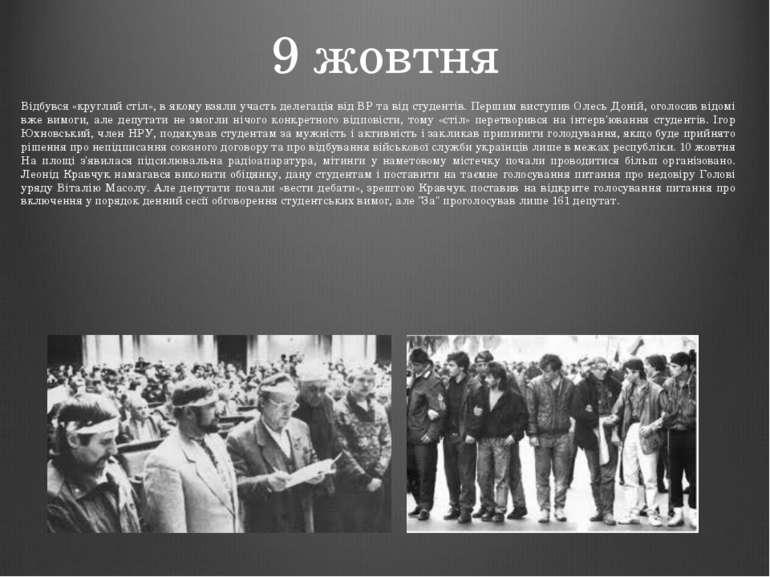 9 жовтня Відбувся «круглий стіл», в якому взяли участь делегація від ВР та ві...