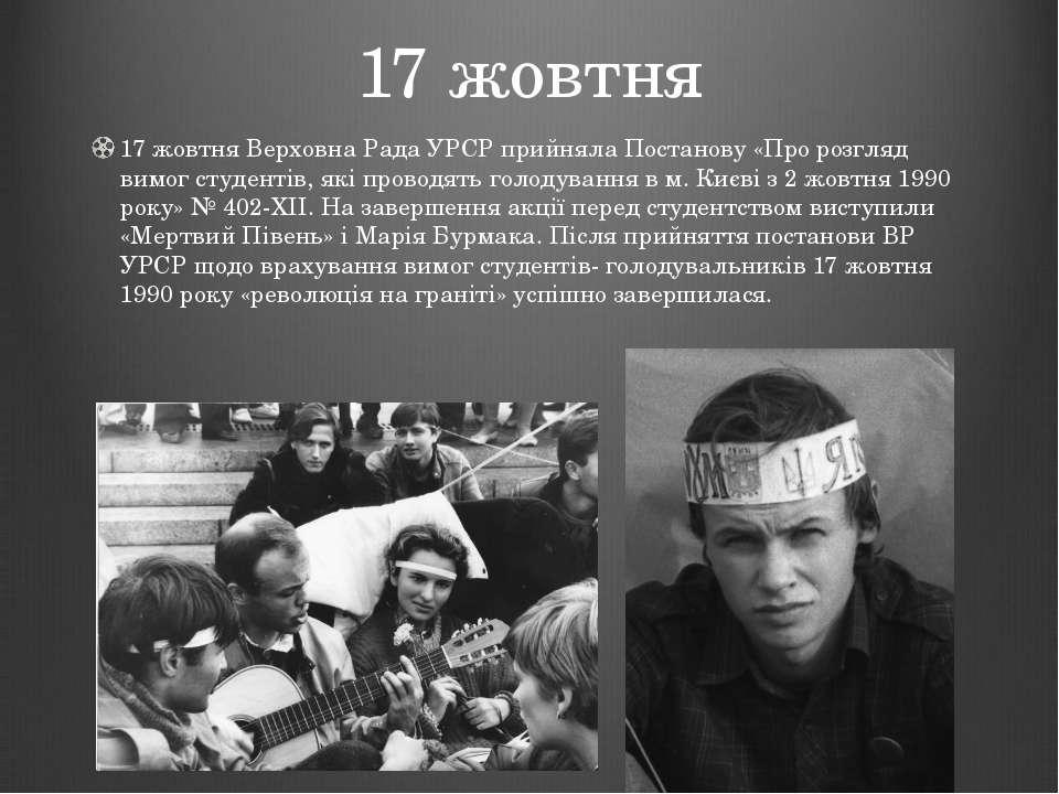 17 жовтня 17 жовтня Верховна Рада УРСР прийняла Постанову «Про розгляд вимог ...