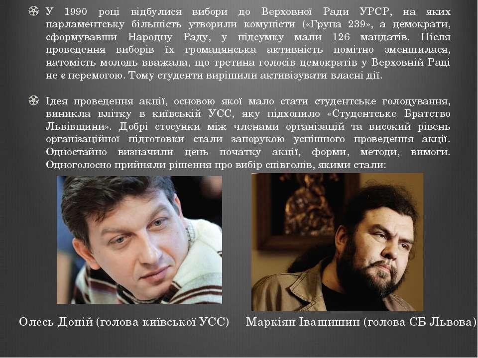 У 1990 році відбулися вибори до Верховної Ради УРСР, на яких парламентську бі...