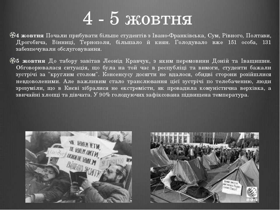 4 - 5 жовтня 4 жовтня Почали прибувати більше студентів з Івано-Франківська, ...