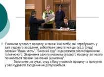 Учасники судового процесу, а також інші особи, які перебувають у залі судовог...