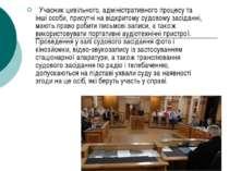 Учасник цивільного, адміністративного процесу та інші особи, присутні на ві...