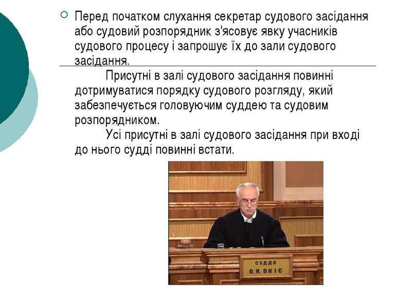 Перед початком слухання секретар судового засідання або судовий розпорядник з...