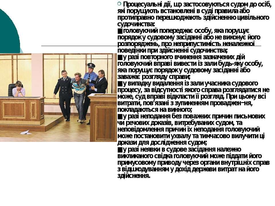 Процесуальні дії, що застосовуються судом до осіб, які порушують встановлені...