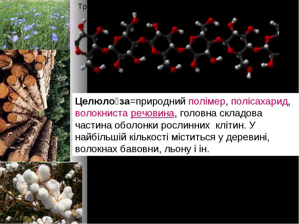 Тривимірна структура целюлози Целюло за=природнийполімер,полісахарид, воло...