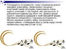 Різнорідність інструментів, танці створювали доволі емоційну атмосферу. Визво...