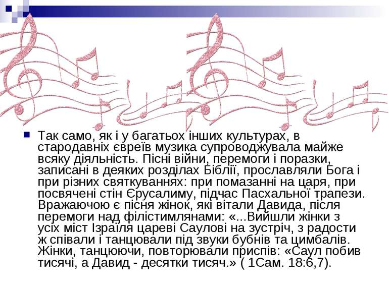 Так само, як і у багатьох інших культурах, в стародавніх євреїв музика супров...