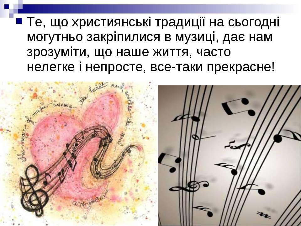 Те, що християнські традиції на сьогодні могутньо закріпилися в музиці, дає н...
