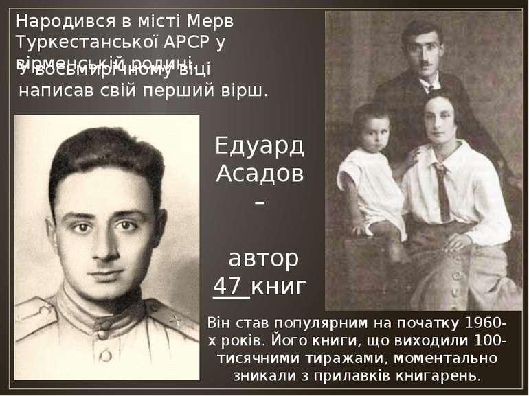Народився в місті Мерв Туркестанської АРСР у вірменській родині. У восьмирічн...