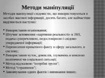 Методи маніпуляції Методів маніпуляції свідомістю, що використовуються в засо...