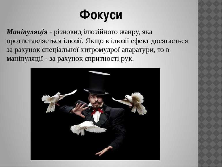 Фокуси Маніпуляція - різновид ілюзійного жанру, яка протиставляється ілюзії. ...