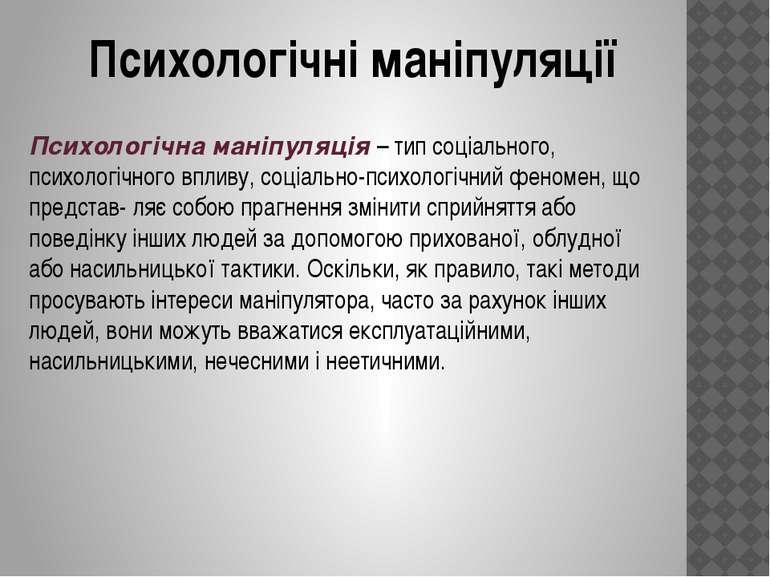 Психологічні маніпуляції Психологічна маніпуляція – тип соціального, психолог...