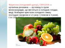 Фруктоза (плодовий цукор), С6Н12О6 — органічна речовина — вуглевод із групи м...