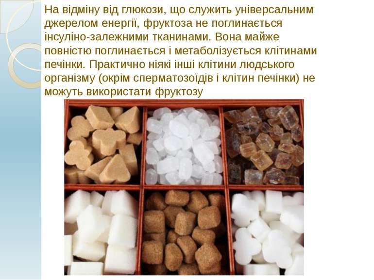На відміну від глюкози, що служить універсальним джерелом енергії, фруктоза н...