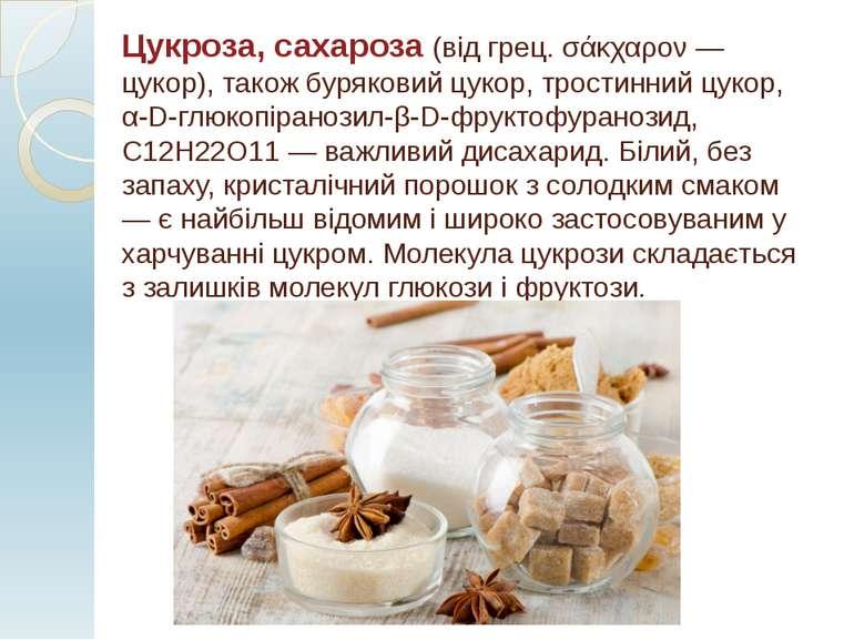 Цукроза, сахароза (від грец. σάκχαρον — цукор), також буряковий цукор, трости...