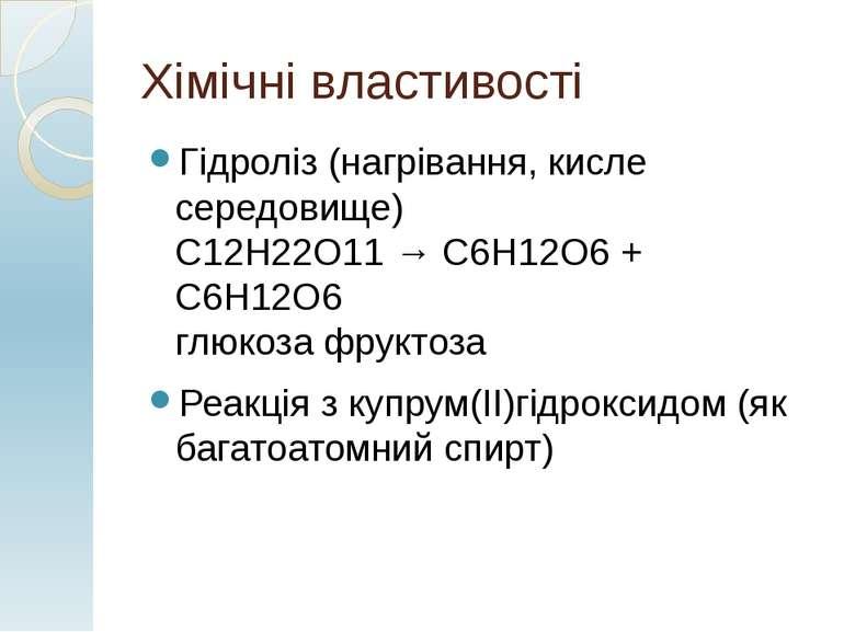 Хімічні властивості Гідроліз (нагрівання, кисле середовище) С12Н22О11 → С6Н12...