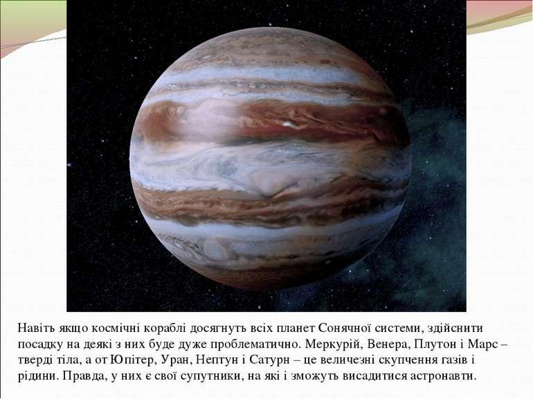 Навіть якщокосмічні кораблідосягнуть всіх планет Сонячної системи, здійснит...