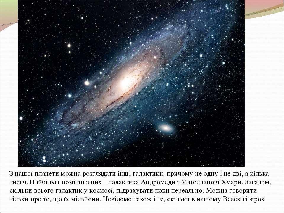 З нашої планети можна розглядати іншігалактики, причому не одну і не дві, а ...