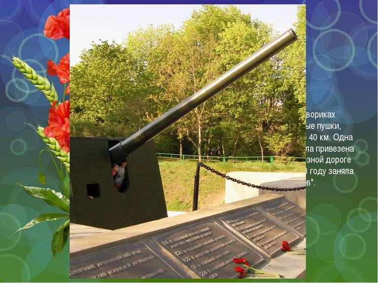 В глубоких железобетонных орудийных двориках находились три гигантские 180-мм...