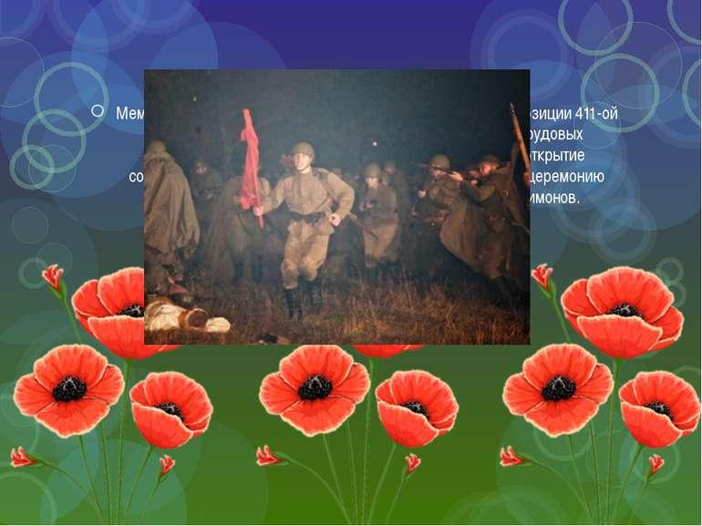 Мемориал героической обороны Одессы на месте огневой позиции 411-ой батареи б...