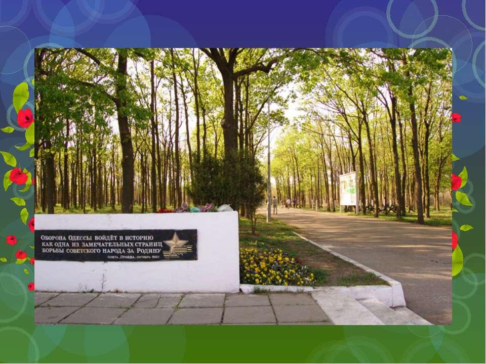 Мемориал 411-ой береговой батареи - одно из памятных мест Одессы, связанное с...
