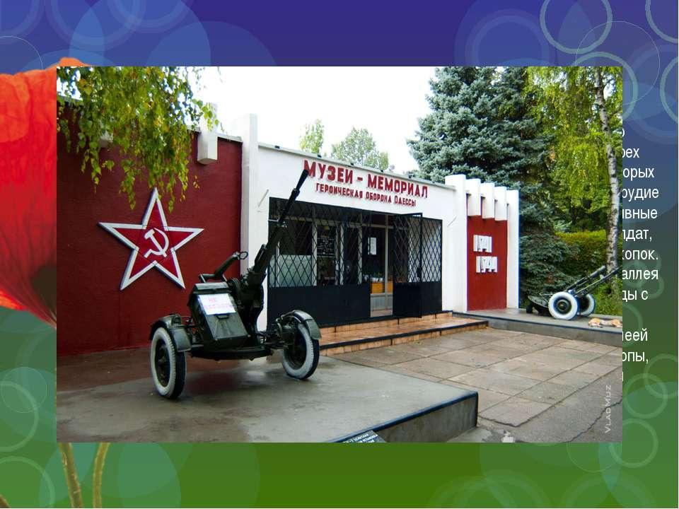 """За трамвайчиком аллея ведет к музею """"Героической обороны Одессы"""", мимо трех ж..."""