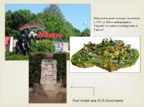 Миколаївський зоопарк засновано у 1901 р. Він є найкращим в Україні та одним ...