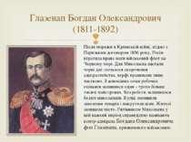 Глазенап Богдан Олександрович (1811-1892) Після поразки в Кримській війні, зг...
